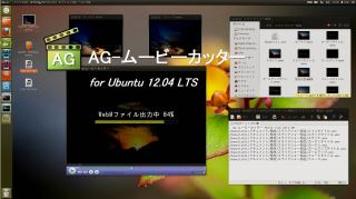 AG-ムービーカッター for Ubuntu12.04LTS