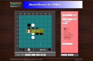 MasterReversiForHTML5