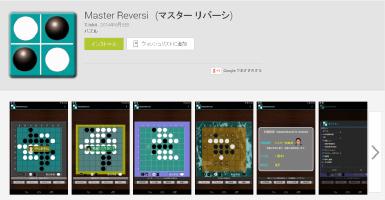 MasterReversiForAndroid