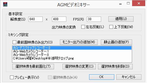 Agmvmixer1
